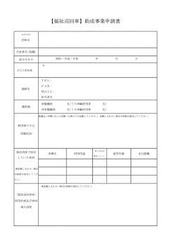 福祉巡回車申請書 (1)のサムネイル