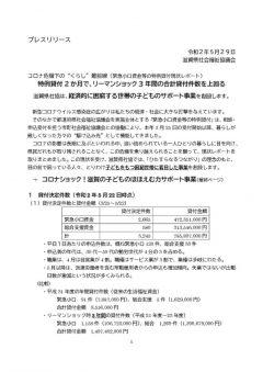 hp用)特例貸付レポートのサムネイル