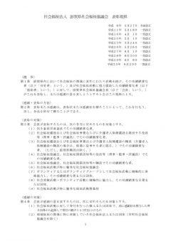 表彰規程(2018年6月改正)のサムネイル