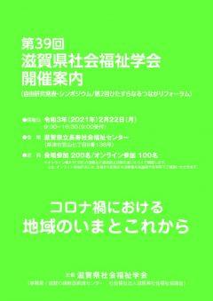 ★開催プログラム(校了)1.20のサムネイル