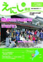 えにし通信vol.6