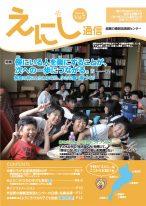 えにし通信vol.7