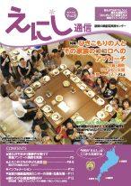 えにし通信vol.8