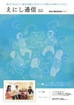 えにし通信vol.11