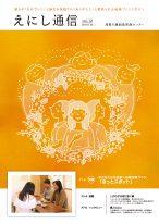 えにし通信vol.12