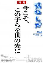 福祉しがNo.286