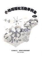 小地域福祉活動事例集vol.1