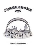 小地域福祉活動事例集vol.4