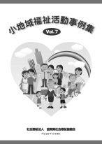 小地域福祉活動事例集vol.7
