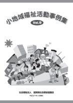 小地域福祉活動事例集vol.9