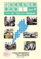 小地域福祉活動事例集vol.10