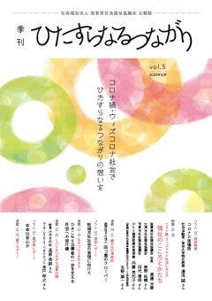 最新号,滋賀県社会福祉協議会 オピニオン誌ひたすらなるつながり